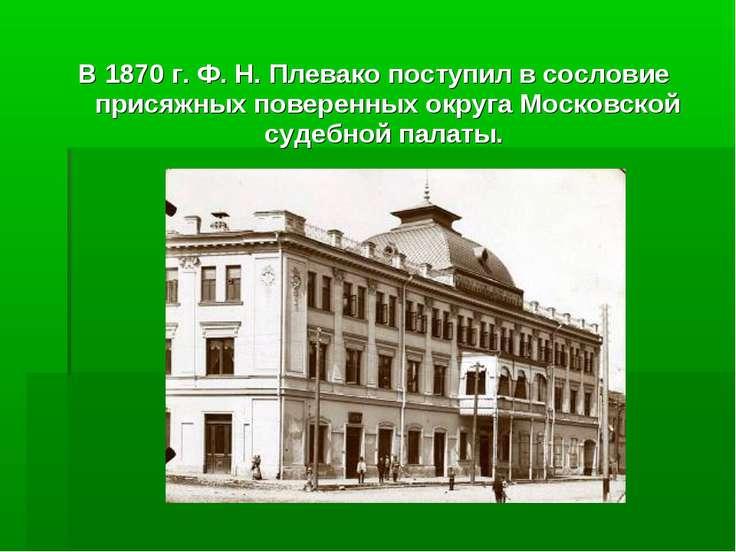 В 1870 г. Ф. Н. Плевако поступил в сословие присяжных поверенных округа Моско...