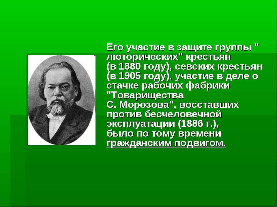 """Его участие в защите группы """" люторических"""" крестьян (в 1880 году), севских к..."""