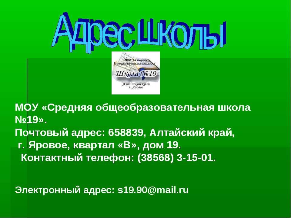 МОУ «Средняя общеобразовательная школа №19». Почтовый адрес: 658839, Алтайски...