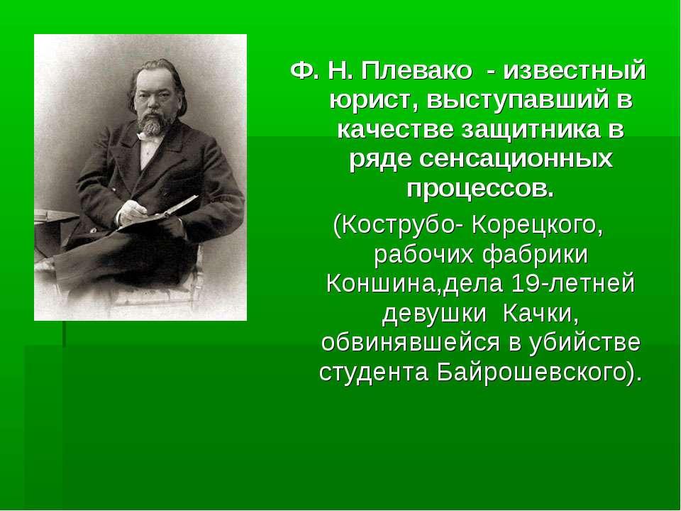 Ф. Н. Плевако - известный юрист, выступавший в качестве защитника в ряде сенс...