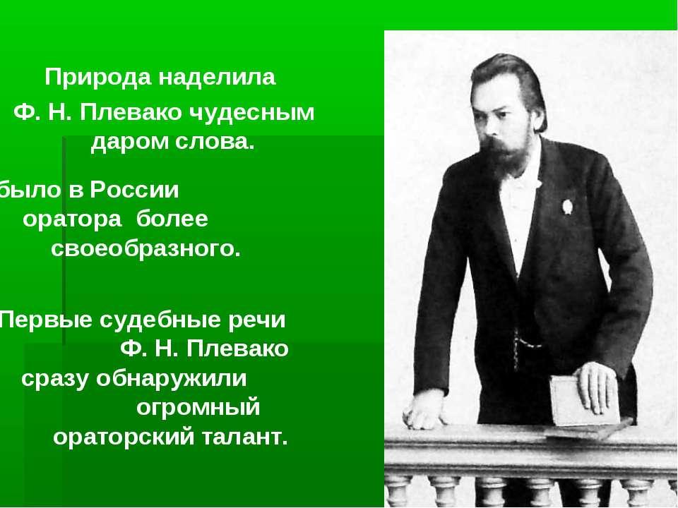 Природа наделила Ф. Н. Плевако чудесным даром слова. Не было в России оратора...