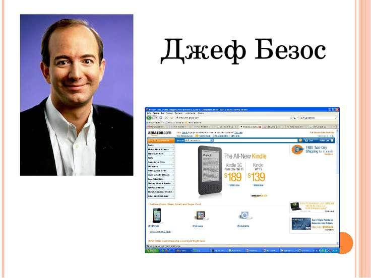 Джеф Безос