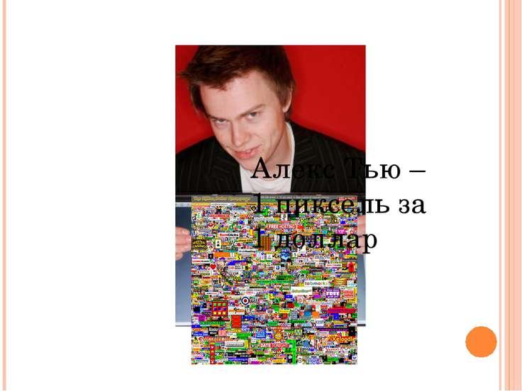Алекс Тью – 1 пиксель за 1 доллар