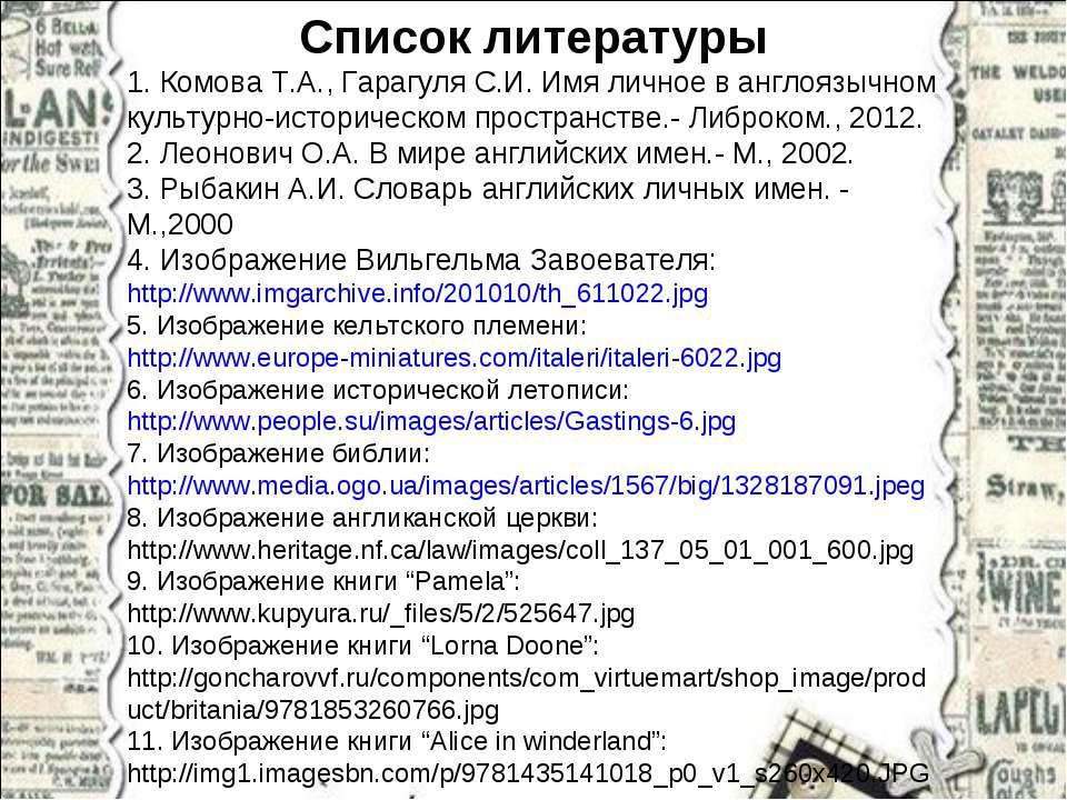 Список литературы 1. Комова Т.А., Гарагуля С.И. Имя личное в англоязычном кул...