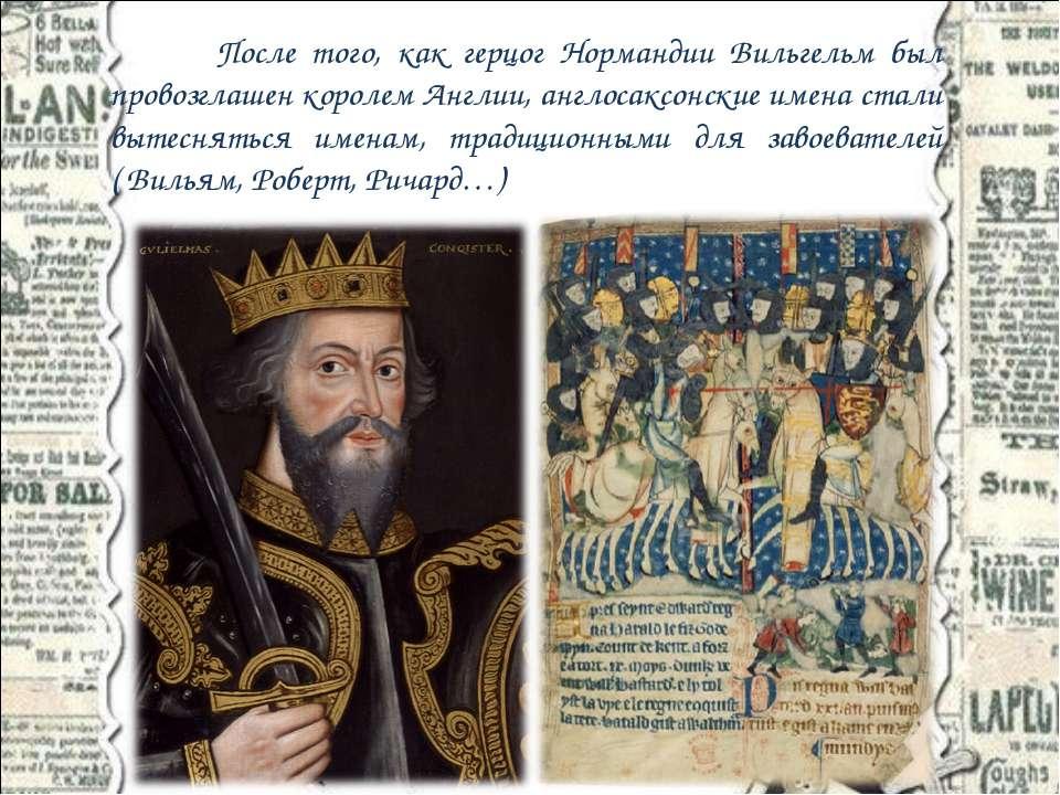 После того, как герцог Нормандии Вильгельм был провозглашен королем Англии, а...