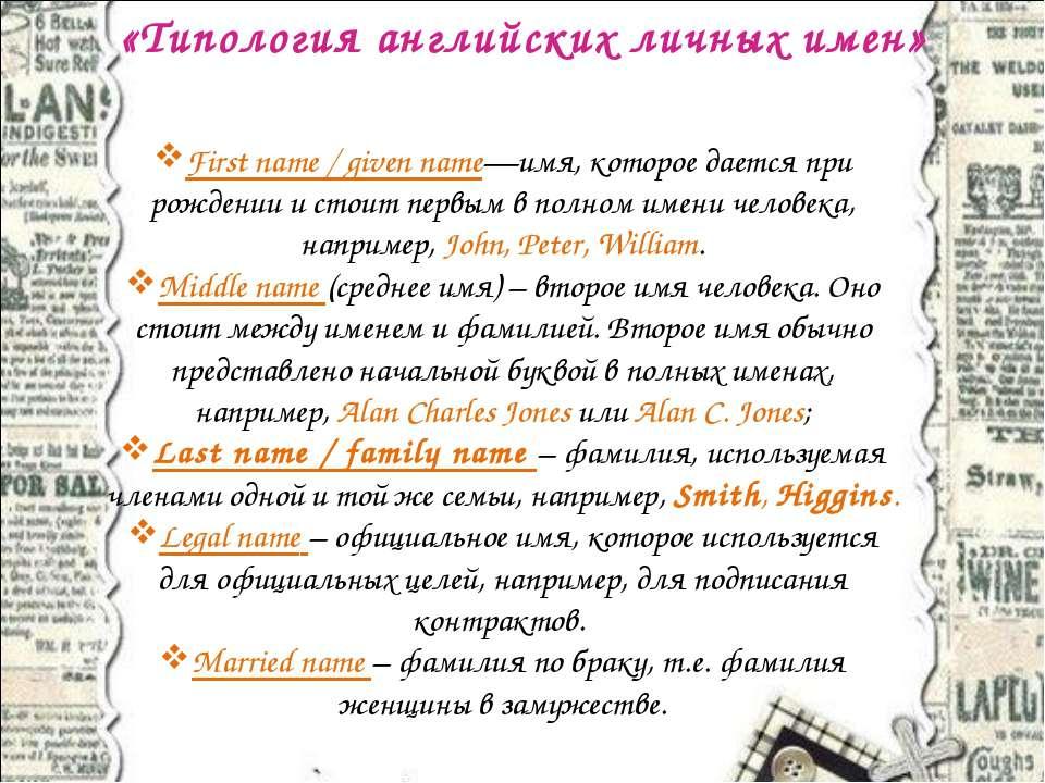 Иностранные имена на русском языке