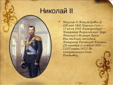 Николай II Николай II Александрович (6 (18) мая 1868, Царское Село — 17 июля ...