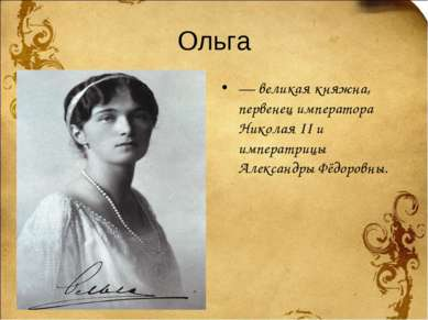 Ольга — великая княжна, первенец императора Николая II и императрицы Александ...