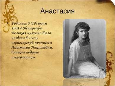Анастасия Родилась 5 (18) июня 1901 в Петергофе. Великая княжна была названа ...