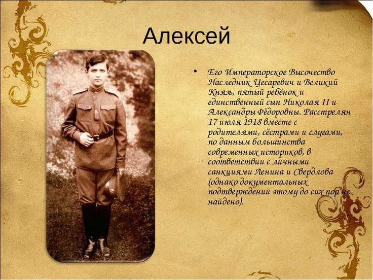 Алексей Его Императорское Высочество Наследник Цесаревич и Великий Князь, пят...