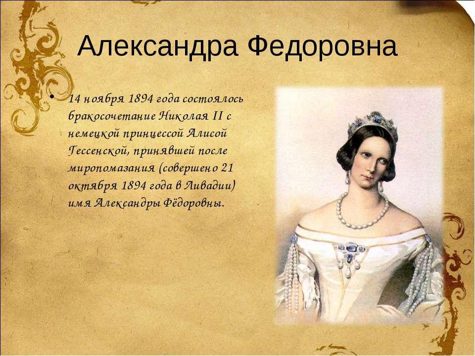Александра Федоровна 14 ноября 1894 года состоялось бракосочетание Николая II...