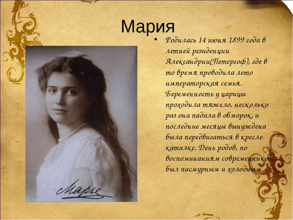 Мария Родилась 14 июня 1899 года в летней резиденции Александрии(Петергоф), г...