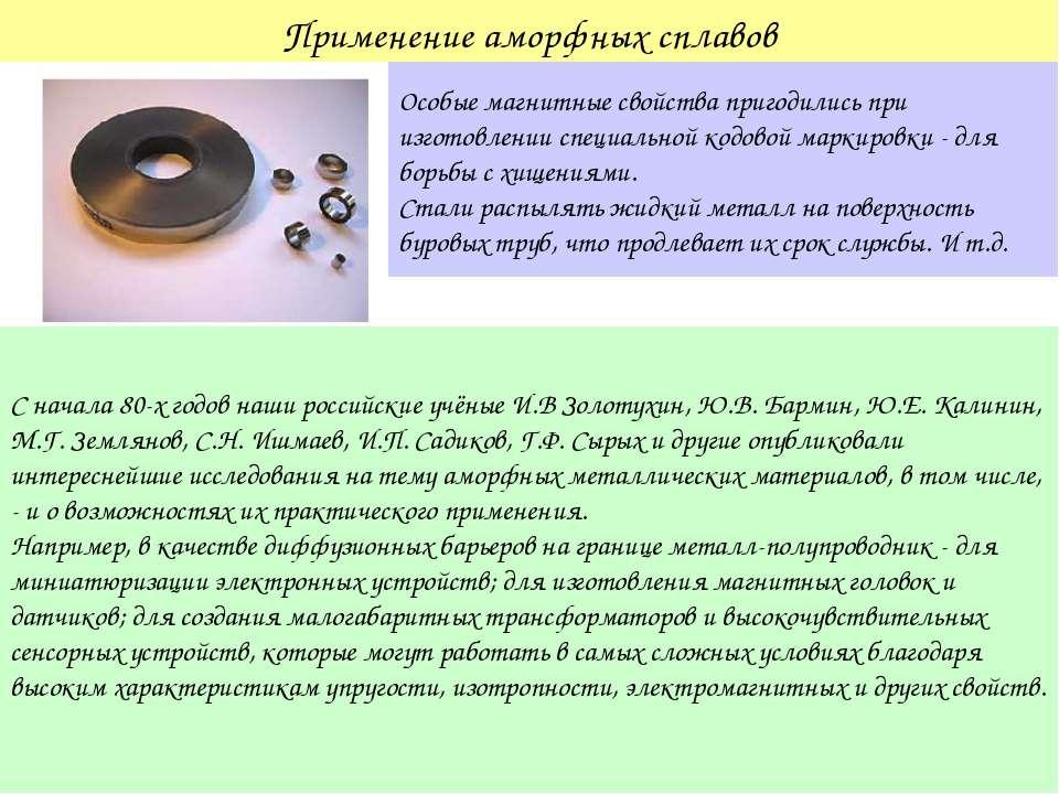 Применение аморфных сплавов Особые магнитные свойства пригодились при изготов...