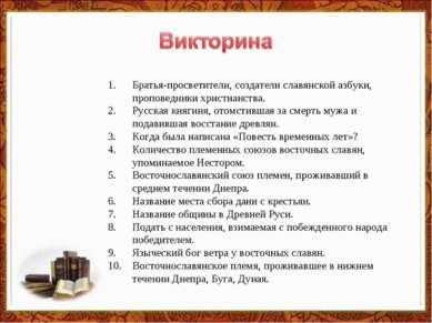 Братья-просветители, создатели славянской азбуки, проповедники христианства. ...