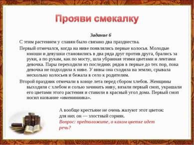 Задание 6 С этим растением у славян было связано два празднества. Первый отме...