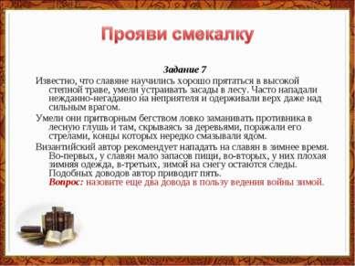 Задание 7 Известно, что славяне научились хорошо прятаться в высокой степной ...