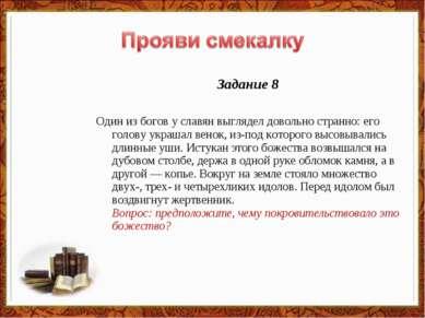 Задание 8 Один из богов у славян выглядел довольно странно: его голову украша...