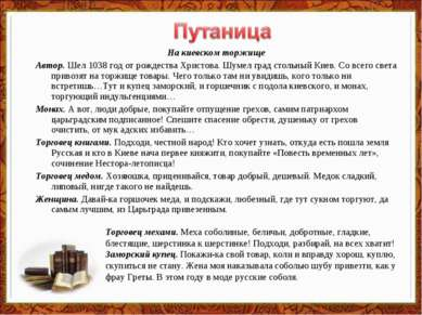 На киевском торжище Автор. Шел 1038 год от рождества Христова. Шумел град сто...