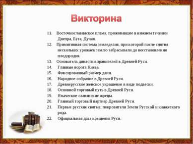 11. Восточнославянское племя, проживавшее в нижнем течении Днепра, Буга, Дуна...