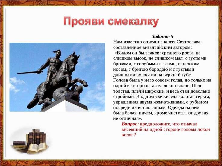 Задание 5 Нам известно описание князя Святослава, составленное византийским а...