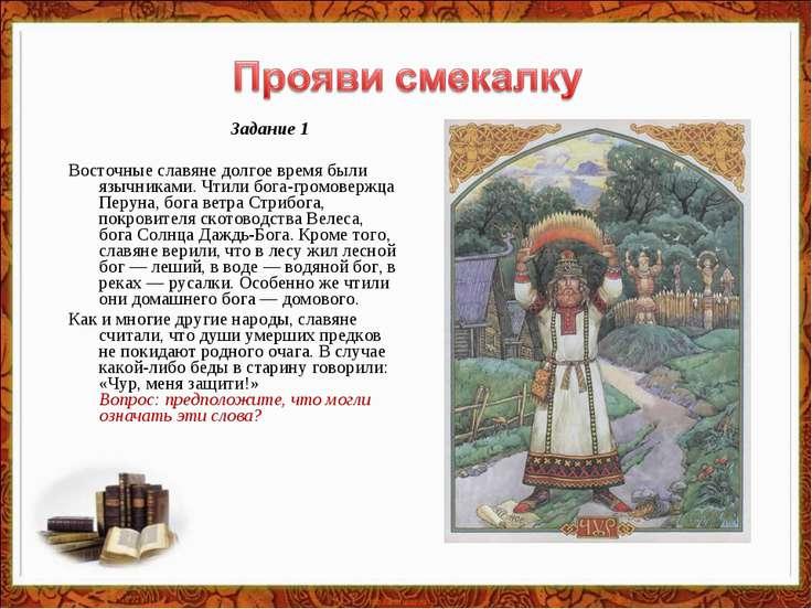 Задание 1 Восточные славяне долгое время были язычниками. Чтили бога-громовер...