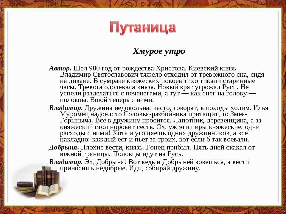 Хмурое утро Автор. Шел 980 год от рождества Христова. Киевский князь Владимир...