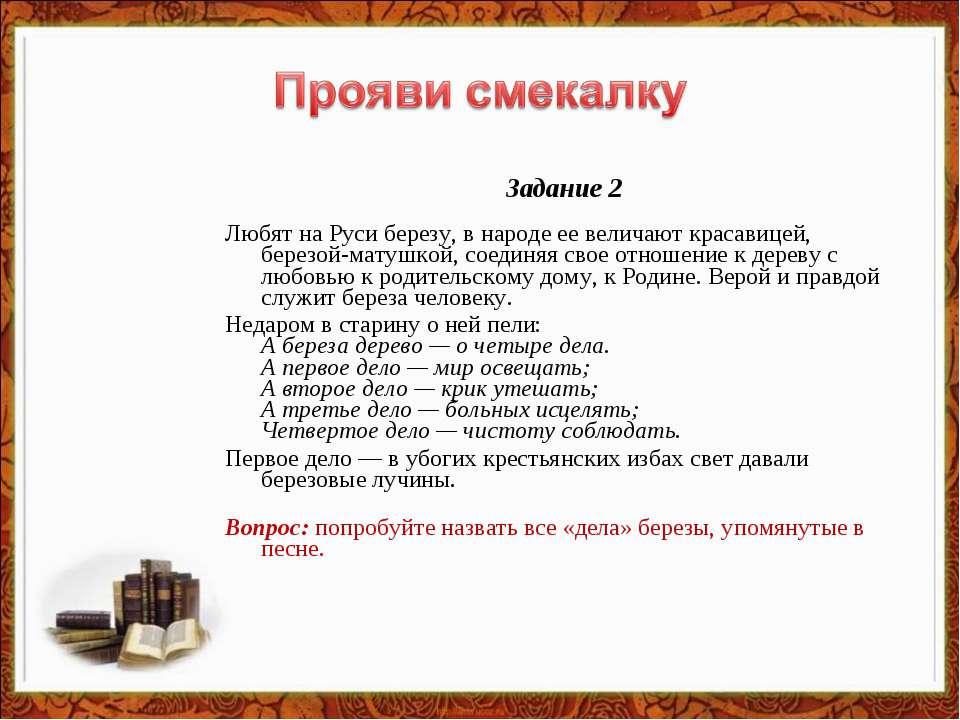 Задание 2 Любят на Руси березу, в народе ее величают красавицей, березой-мату...