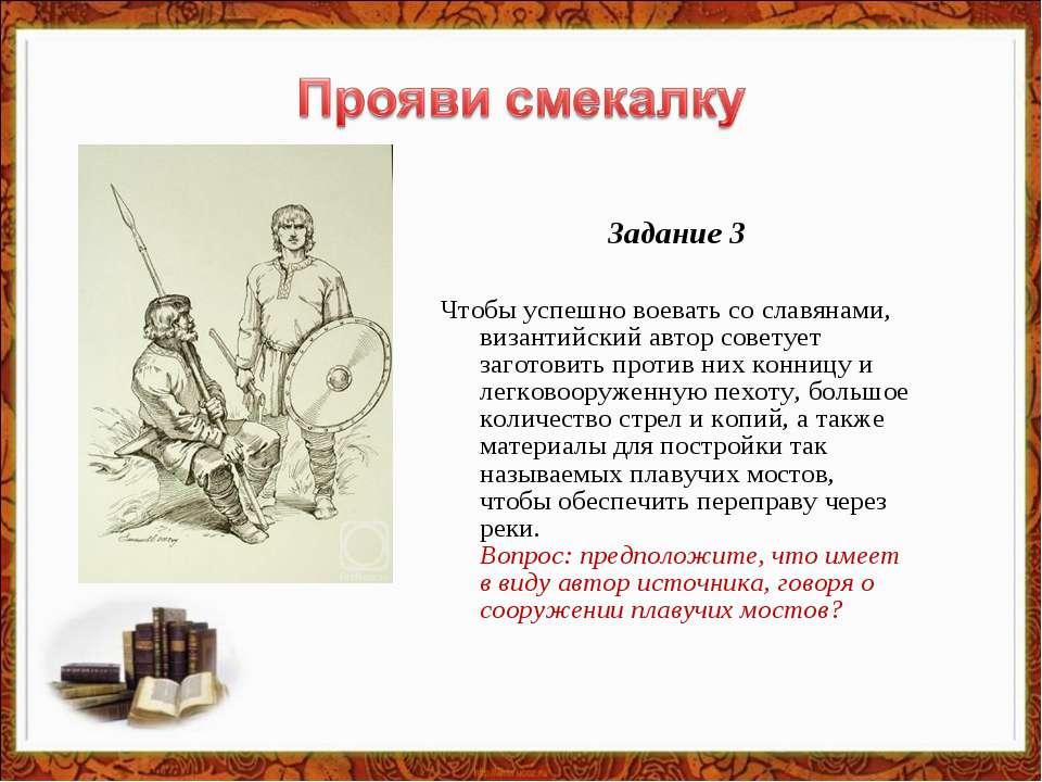 Задание 3 Чтобы успешно воевать со славянами, византийский автор советует заг...
