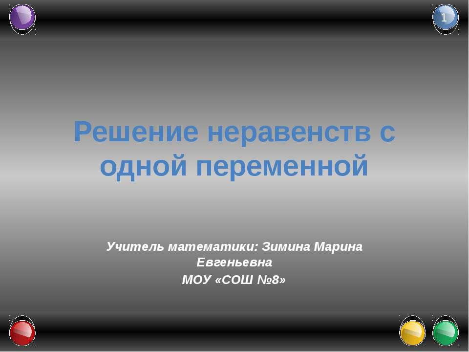 Решение неравенств с одной переменной Учитель математики: Зимина Марина Евген...