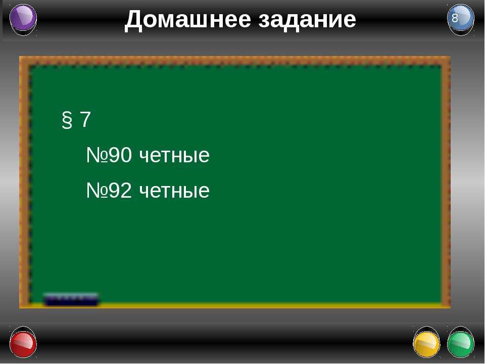 Домашнее задание § 7 №90 четные №92 четные