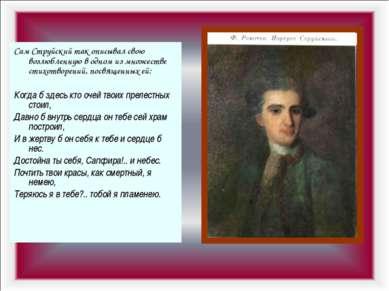 Сам Струйский так описывал свою возлюбленную в одном из множестве стихотворен...