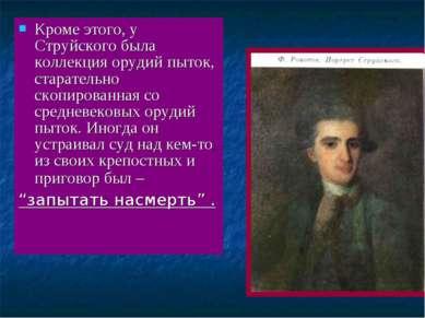 Кроме этого, у Струйского была коллекция орудий пыток, старательно скопирован...