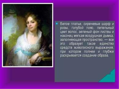 Белое платье, сиреневые шарф и розы, голубой пояс, пепельный цвет волос, зеле...