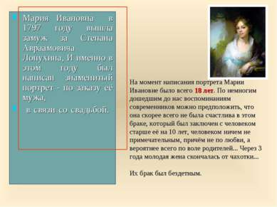 Мария Ивановна в 1797 году вышла замуж за Степана Авраамовича Лопухина, И име...