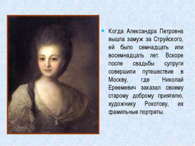 Когда Александра Петровна вышла замуж за Струйского, ей было семнадцать или в...