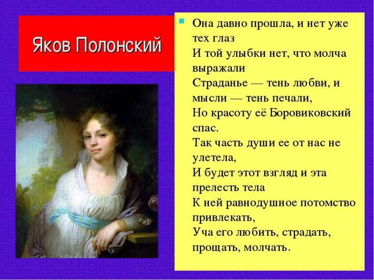 Яков Полонский Она давно прошла, и нет уже тех глаз И той улыбки нет, что мол...