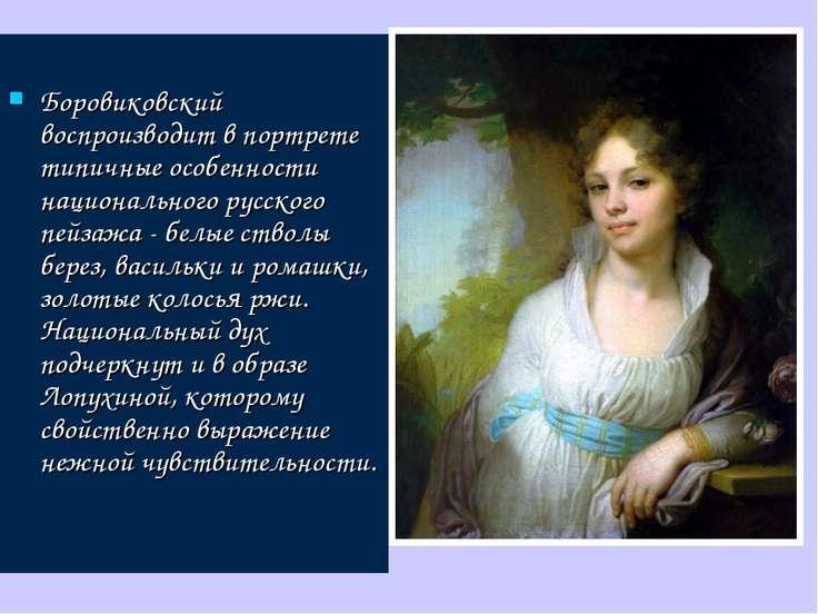 Боровиковский воспроизводит в портрете типичные особенности национального р...