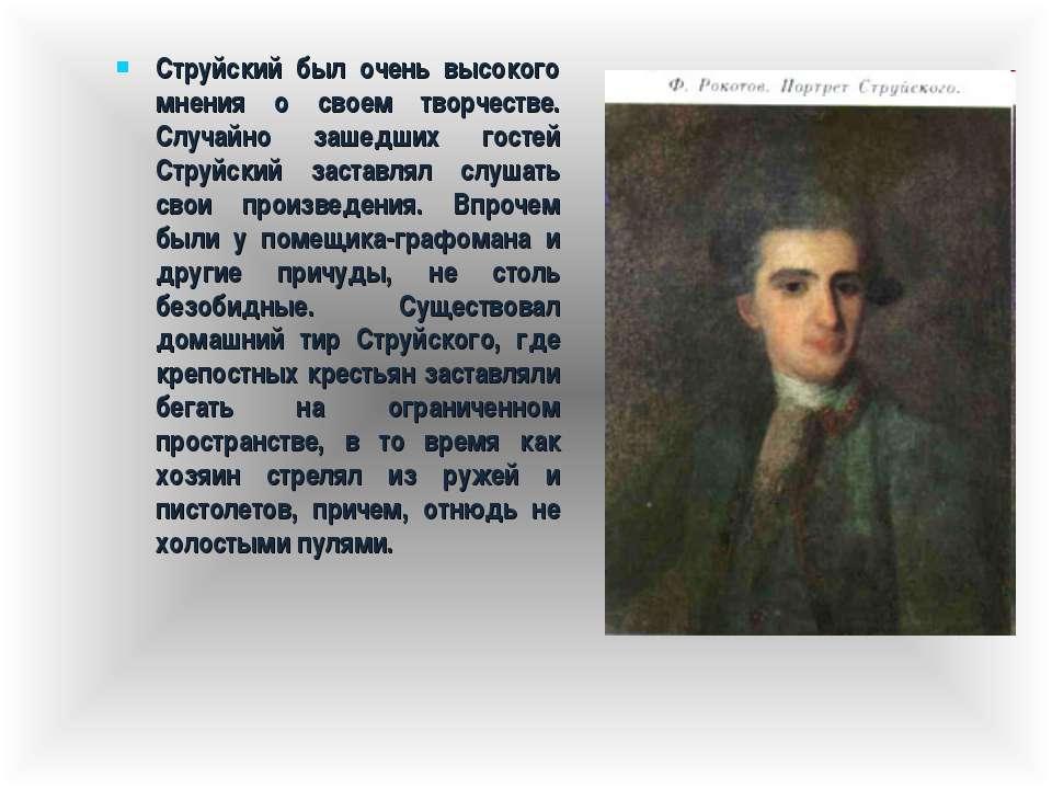 Струйский был очень высокого мнения о своем творчестве. Случайно зашедших гос...