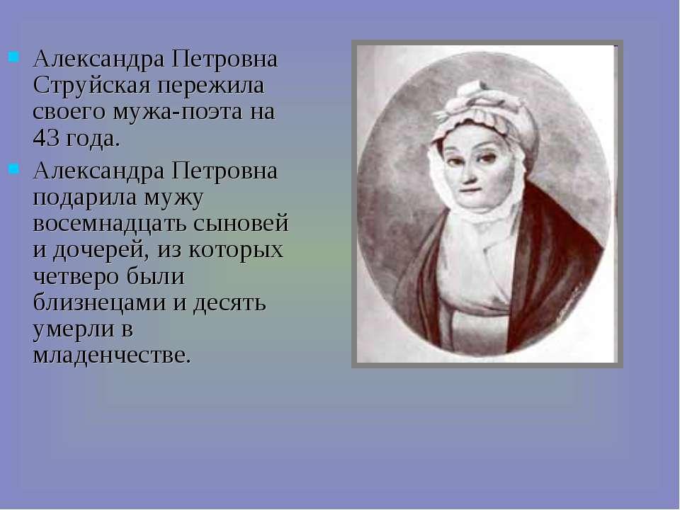 Александра Петровна Струйская пережила своего мужа-поэта на 43 года. Александ...
