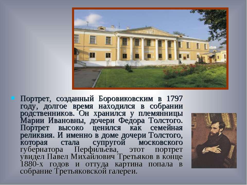 Портрет, созданный Боровиковским в 1797 году, долгое время находился в собран...