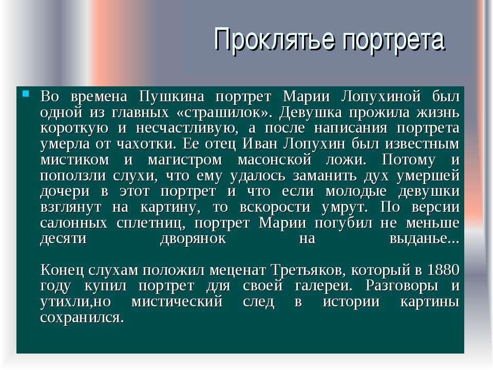 Проклятье портрета Во времена Пушкина портрет Марии Лопухиной был одной из гл...