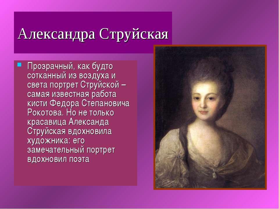 Александра Струйская Прозрачный, как будто сотканный из воздуха и света портр...