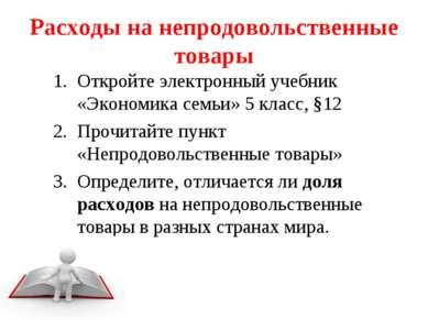 Расходы на непродовольственные товары Откройте электронный учебник «Экономика...