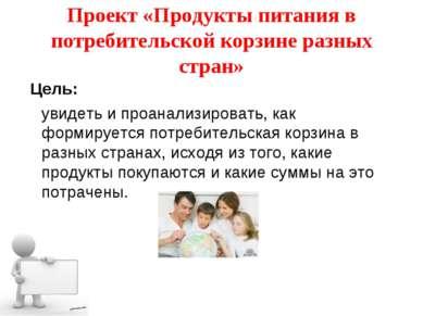Проект «Продукты питания в потребительской корзине разных стран» Цель: увидет...