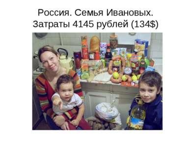 Россия. Семья Ивановых. Затраты 4145 рублей (134$)