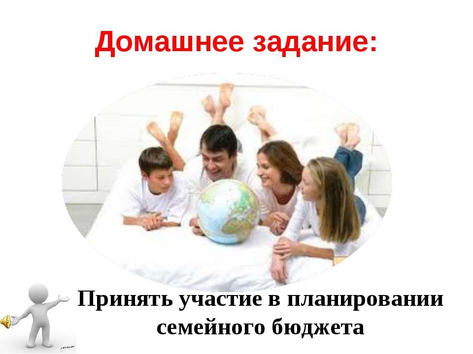 Домашнее задание: Принять участие в планировании семейного бюджета