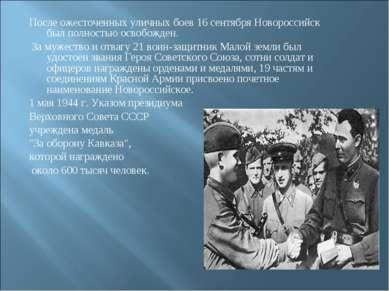 После ожесточенных уличных боев 16 сентября Новороссийск был полностью освобо...