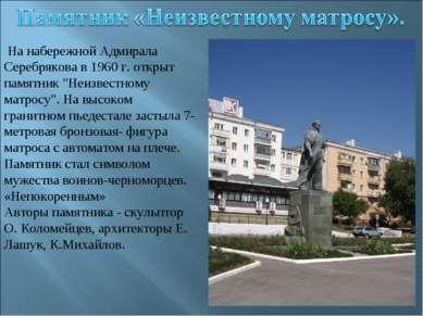 """На набережной Адмирала Серебрякова в 1960 г. открыт памятник """"Неизвестному ма..."""