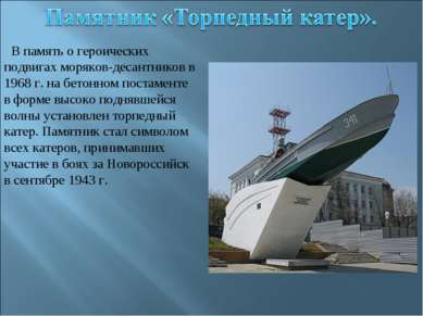 В память о героических подвигах моряков-десантников в 1968 г. на бетонном пос...