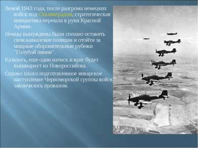Зимой 1943 года, после разгрома немецких войск под Сталинградом, стратегическ...